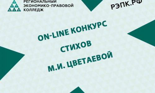On-line конкурс стихов, посвященный 128-летию со дня рождения М.И. Цветаевой