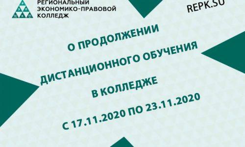 О продолжении дистанционного обучения в Колледже с 17.11.2020 по 23.11.2020