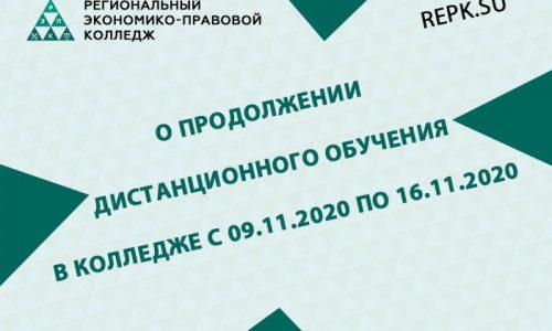О продолжении дистанционного обучения в Колледже с 09.11.2020 по 16.11.2020