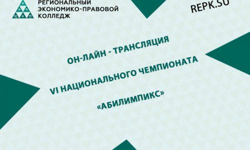 Он-лайн-трансляция VI Национального чемпионата «Абилимпикс»