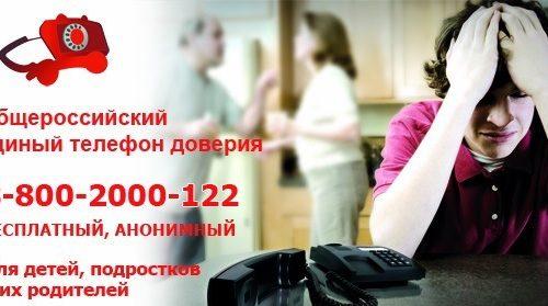 Единый общероссийский детский телефон доверия для детей, подростков и их родителей