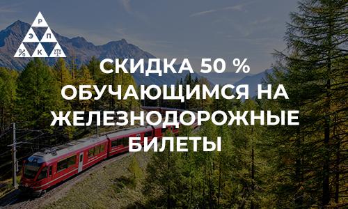 Скидка 50 % обучающимся на железнодорожные билеты